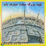 عید سعید مبعث بر همه منتظران مبارک