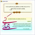 آیا در قرآن کریم آیه ای در مورد ظهور امام زمان (عج) وجود دارد؟