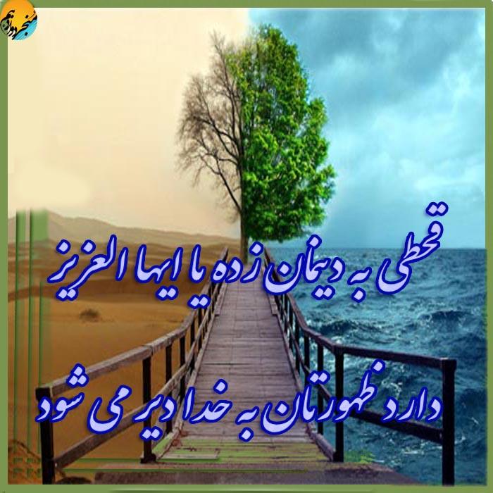 Image result for یا ایها العزیز