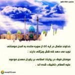 سر درس مهدویت ۱۳ (مهدی موعود علیه السلام در قرآن ۵)