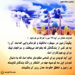 سر درس مهدویت ۱۴ (مهدی موعود علیه السلام در قرآن ۶)