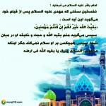 سر درس مهدویت ۱۵ (مهدی موعود علیه السلام در قرآن ۷)