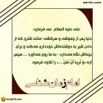 سر درس مهدویت ۱۶ (مهدی موعود علیه السلام در قرآن ۸)