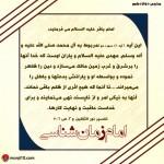 سر درس مهدویت ۱۷ (مهدی موعود علیه السلام در قرآن ۹)