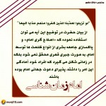 سر درس مهدویت ۱۸ (مهدی موعود علیه السلام در قرآن ۱۰)