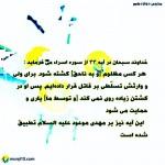 سر درس مهدویت ۲۰ (مهدی موعود علیه السلام در قرآن ۱۲)