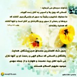 سر درس مهدویت ۱۹ (مهدی موعود علیه السلام در قرآن ۱۱)