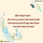 شیوه تربیتی قرآن