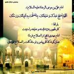 دعای امام رضا(علیه السلام)برای ظهور