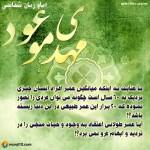 سر درس مهدویت ۳۱ (مساله طول عمر مهدی موعود علیه السلام ۱)