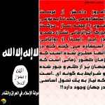 پشت پرده ادعای آخرالزمانی داعش