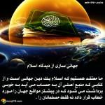 جهانی سازی از دیدگاه اسلام