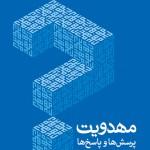 کتاب مهدویت،پرسشها و پاسخها(word و PDF)