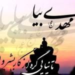 شعر کاملِ «تا نیایی گره از کار بشر وا نشود»
