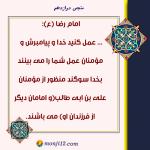 نظر قرآن درباره عرضه اعمال به امام زمان(عج)