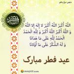 ارتباط عید فطر و امام زمان(عج)