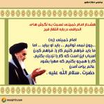 هشدار امام خمینی نسبت به نگرش های انحرافی در باره انتظار فرج