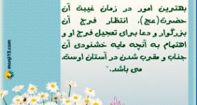 مردم ازامام غایب چه نفعی می برند
