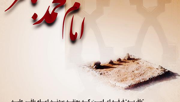 ۱۵. مدعیان مهدویت امام باقر علیه السلام