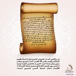 ۱۰. مدعیان مهدویت محمد بن حنفیه ۲