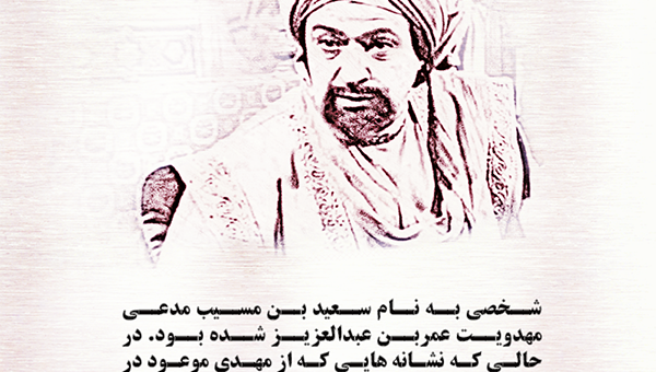 ۱۴. مدعیان مهدویت عمر بن عبد العزیز