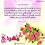 ویژه گی قرآنی یاران امام زمان، شجاعت و خستگی ناپذیری