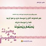 دوستی با خدا ویژه گی قرآنی یاران امام زمان(عجل الله)