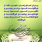 متواضع در برابر مؤمنان و سرسخت در برابر دشمنان ،از شاخصه های قرآنی یاران امام زمان