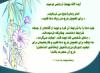 امام زمان(عج) خوشی و راحتی ندارد…..