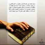 ۴۲. ادعای سید محمد نوربخش