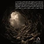 ۵۰. ادعای سید محمد حسین مشهدی