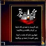 شعر شهادت امام باقر(علیه السلام)
