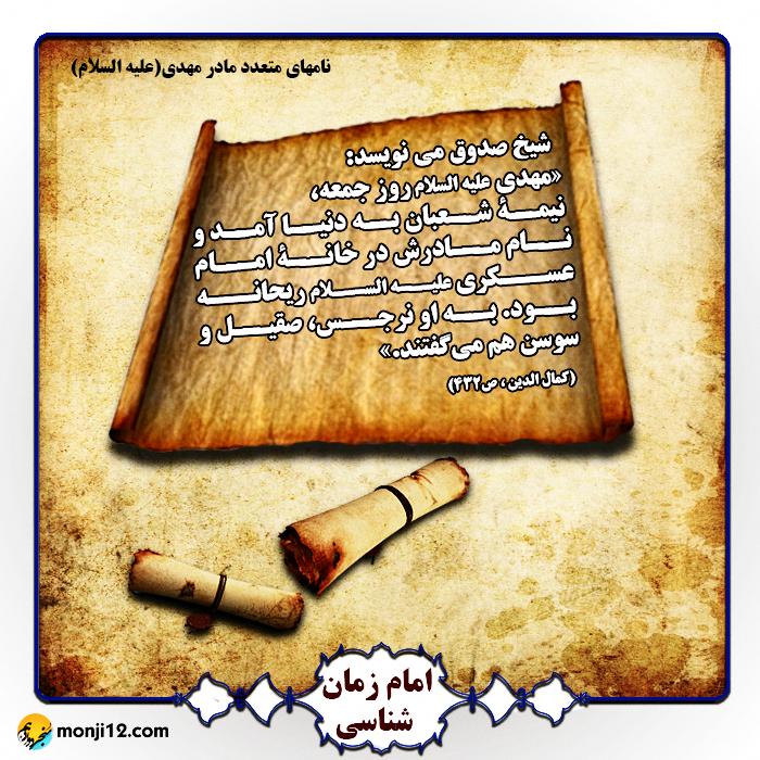 نامهای مادر امام زمان