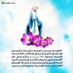 کرامات مادر حضرت عیسی(علی نبینا و علیه السلام)