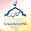 قدر و مقام مسجد