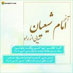 آخر امام شیعیان می آیی از راه(شعر مهدوی)