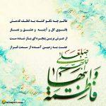 یک شعر ناب روز میلاد حضرت زهرا – بانوی بهشت