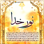 علت نامیده شدن امام عصر به نور خدا چیست؟