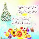 نوروز دل مومن ،ماه رمضان آمد