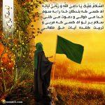 دعوت نامه امام زمان برای مردم