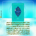 معرفی کتاب انتظار فرج امام زمان(عج)