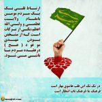 رابطه دائمی و قلبی بین شیعیان و امام زمان(عج)