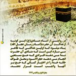 امام زمان عدالت را در حج اجرا خواهد کرد