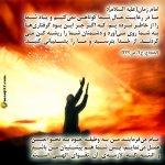شکر گزاری در دوران غیبت امام زمان(عج)