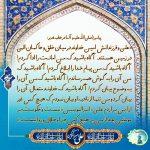 پیامبر(ص) تنها وسیله ابلاغ پیام غدیر و امیرالمومنین بودن علی علیه السلام)