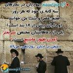 دعای یهودیان در نمازشان برای ظهور