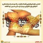 اهتمام امیرالمؤمنین به مسئله وحدت اسلامی
