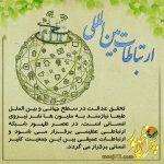 «ارتباط عمیق بین یاران حضرت»سیره حضرت در حکمرانی و تحقق عدالت جهانی۹۴