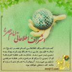 «سلطه اطلاعاتی بر کل نقاط جهان»سیره حضرت در حکمرانی و تحقق عدالت جهانی۹۶