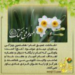 «شناخت عمیق امام»هشتمین ویژگی یاران امام (عج) در عصر ظهور۲۵